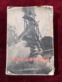经济建设通讯报告选一集 54年1版1印 包邮挂刷
