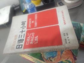 日英汉对照日语三十小时