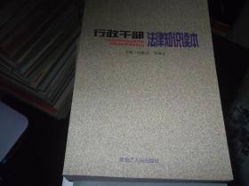 行政干部法律知识读本