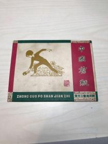 中国剪纸 打乒乓球 六七十年代剪纸4张全 东方工艺美术厂