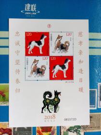 2018年狗年赠送版小版邮票