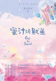 蜜汁炖鱿鱼 墨宝非宝 磨型小说 出品 江苏凤凰文艺出版社 9787559
