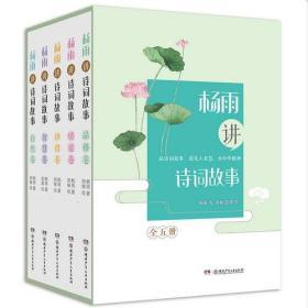 杨雨讲诗词故事·礼盒装(全五册)