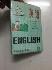 初级中学课本英语磁带 第二册(一盒两盘)