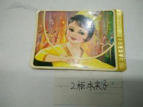 日历卡(中国国际电台)1981年