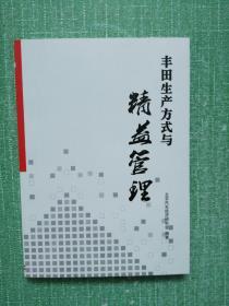丰田生产方式与精益管理