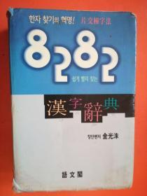 汉字辞典(朝文/韩文)