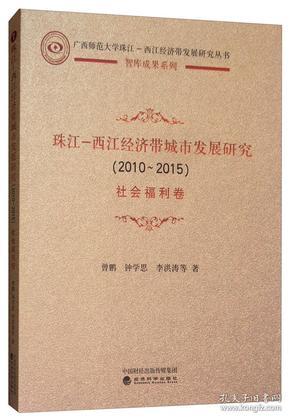 珠江-西江经济带城市发展研究(2010-2015):社会福利卷
