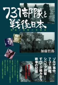 731部队と戦后日本――隠蔽と覚醒の情报戦  日文硬精装, 232p