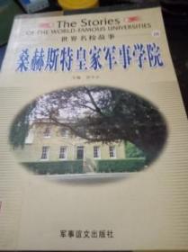 桑赫斯特皇家军事学院
