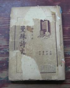 苏曼殊诗文集