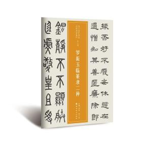 三百年稀见名家法书集粹 / 罗振玉临篆隶二种