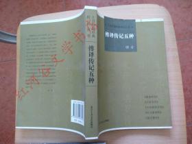 十月外国经典传记丛书---傅译传记五种(就是《巨人三传》加上《夏洛外传》《服尔德传》)