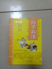 孙子兵法(典藏版)/中华传统文化经典诵读