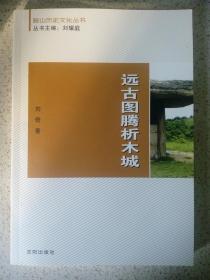 远古图腾析木城