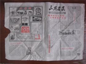 山西农民 1959年3月25日  第1085号 红旗公社春光好,遍地盛开跃进花  大家画