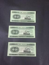 第三套人民币伍分纸币【(VVl)三张合售】