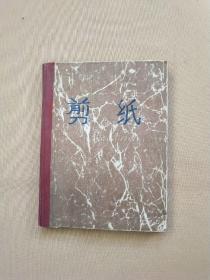 老文革剪纸(笔记本里面夹着,有几十张)