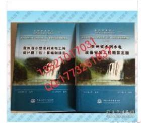 贵州省水利水电建筑工程预算定额(试行)(上,下册)460  9E07f