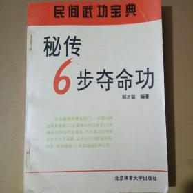 民间武功宝典:秘传6步夺命功