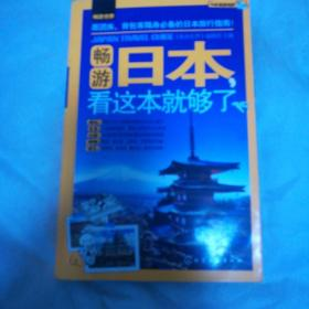 畅游世界:畅游日本,看这本就够了