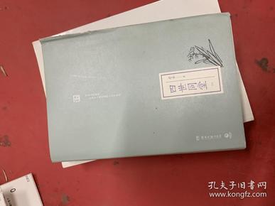 博集典藏馆:四世同堂(全二册)