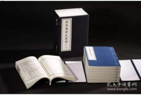 《女真满汉文通译》二函二十四册