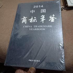 中国商标年鉴2014