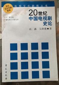 现货正版 20世纪 中国电视剧史论 高鑫,吴秋雅著 学苑出版社 2002年11月1版1印