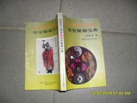 中医性心理学.房室秘籍宝典(85品小32开有皱褶1992年1版1印8000册361页)43612