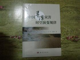 中国旱涝灾害时空演变规律(精装,塑封)