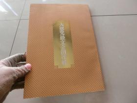 铜版纸彩图【大悲咒经文全图译解】G架6层