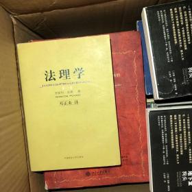 法理学(第一卷)