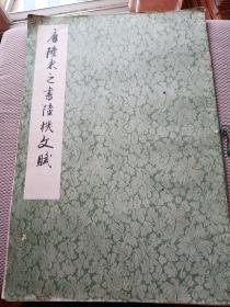 唐陆柬之书陆机文赋