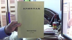 乳化沥青译文集(16开,88品)租屋东-架东6竖-70