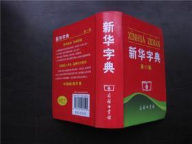 新华字典(第11版)