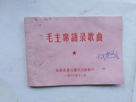 毛主席语录歌曲(有毛林语录 稀见本) 文革初期,江西南康县文革实物 1966年
