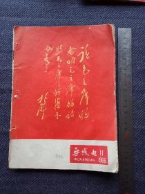 文革老杂志《无线电》1966-11期,封面带林彪题词。