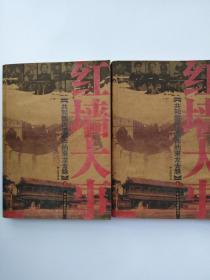 红墙大事(上下):共和国历史事件的来龙去脉  (正版)