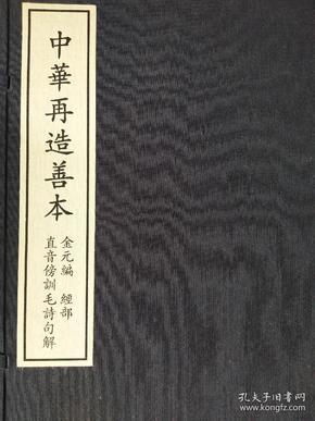 直音傍训毛诗句解(中华再造善本,一函6册)