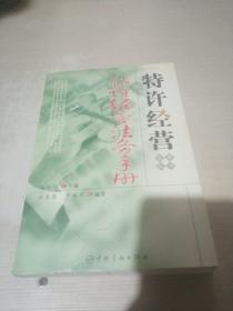 特许经营法务手册(一版一印)