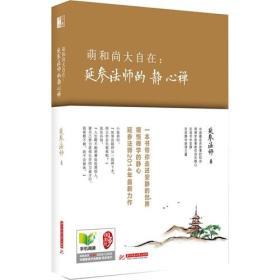 萌和尚大自在 延参法师的静心禅  正心缘结缘佛教用品法宝书籍