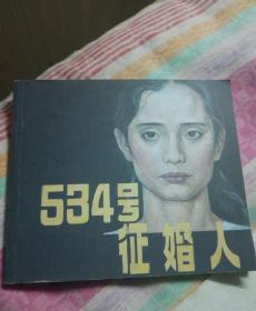 534号征婚人