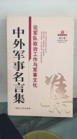 中外军事名言集   论军队政治工作与军事文化