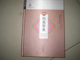 妈祖祭典(布面精装】 BD 7399