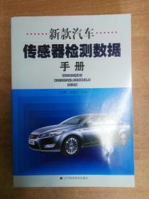 新款汽车传感器检测数据手册