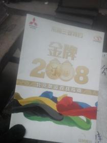 金牌2008 北京奥运观战指南