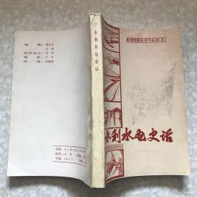 葛洲坝青年学习丛书:水利水电史话