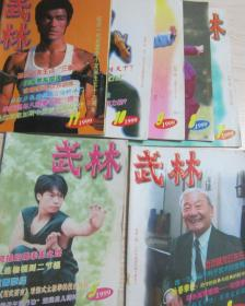 武林 1999 ( 2、5、  7、8、9、10、11   )7本合售