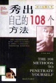 克服弱点的82种途径 刘严涛编 延边大学出版社 9787563415908